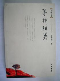E0591宣奉华上款,评论家朱先树钤印签赠本《寻找阳光》线装书局初版初印1000册