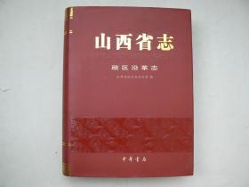 山西省志,政区沿革志