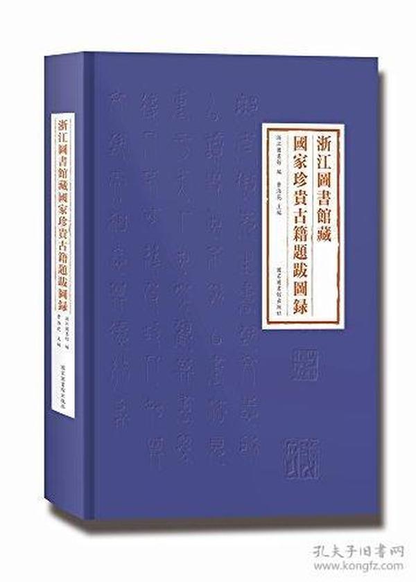 浙江图书馆藏国家珍贵古籍题跋图录::