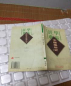 中国风俗史(经典学术)