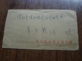 80年普票实寄封   9品  带原信  贴农业学大寨票