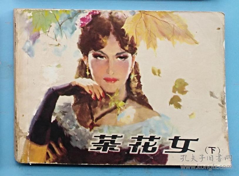 茶花女-下