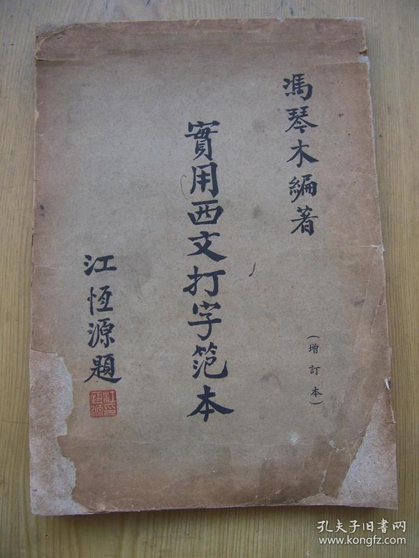 实用西文打字范本(冯琴木编著)16开. 1941年印【a--6】