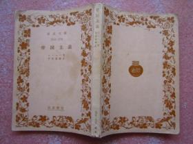 岩波文库《帝国主义》日文原版、