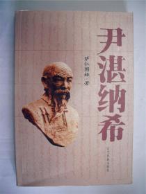 E0592拉*拉*嘎上款,女诗人萨仁图娅钤印签赠本《尹湛纳希》