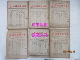 华西医药杂志:第一卷创刊号至第12期、第二卷第1至12期、第三卷第1至6期、1950年试行特刊(即解放后复刊号) 共21本合售——有些是合刊,名老中医刘竹林藏书