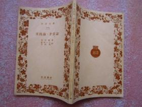 实践论、矛盾论(岩波文库)日文原版、日文译注本(1971年)