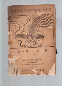 北京大学研究所国学门月刊 第一卷 第五号 第六号  (二册)