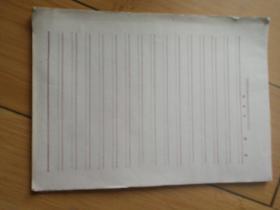 横线老稿纸几十张