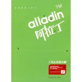 2007-2008-阿拉丁广告人实用手册