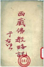 西藏佛教略记-1931年版-(复印本)