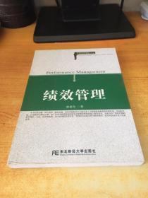 绩效管理/21世纪高等院校人力资源管理精品教材