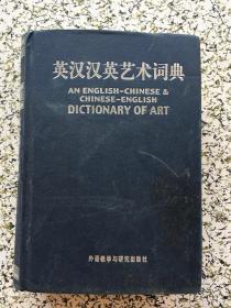 英汉汉英艺术词典  精