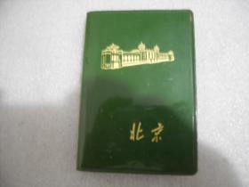 文革笔记本北京(5张彩图 )【065】