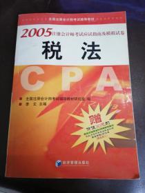 2005注册会计师考试应试指南及模拟试卷.税法