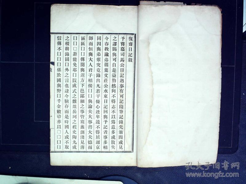 Q315少见古代笔记古籍,民国精活字印本:《复斋日记》线装一册上下卷全,纸张上佳,印刷精良,此书皆纪叙明初以来朝野事迹,