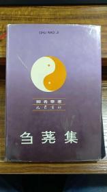 刍荛集(大32开精装 作者卿希泰亲笔签名本 97年一版一印1000册)