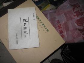 孙子稗疏 【仅印500册】