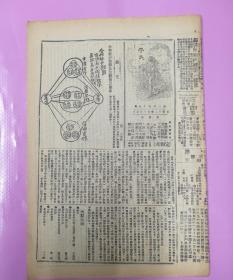1923年11月3日上海出版《平民》8开4版(渔父)宋教仁译——合作研究股份合作银行