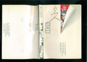 名人自白(93年一版一印)篇目见书影