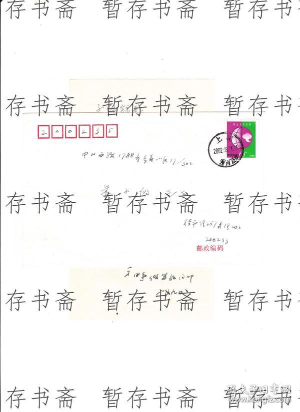 上海文史馆馆员、上海著名老诗人【田遨】信札一通二页