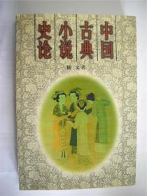 E0593拉*拉*嘎上款,老学者杨义钤印签赠本《中国古典小说史论》中国社会科学出版社初版初印6500册