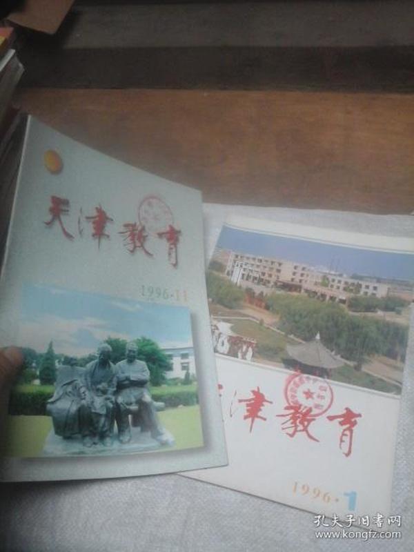 天津教育1996年第1、11期  2本合售