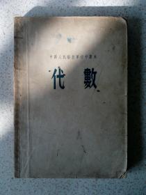 五十年代中国人民解放军 初中课本10《代数》全一册 3架