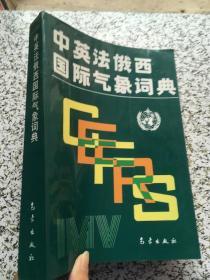 中英法俄西国际气象词典