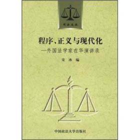 程序、正義與現代化:外國法學家在華演講錄