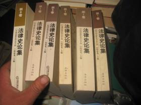 法律史论集(第1卷-第6卷)6本合售