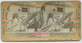 清末民国时期立体照片--清末北京两名木工锯木---一道老北京民俗风景!
