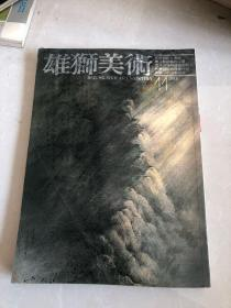 雄狮美术1988.11