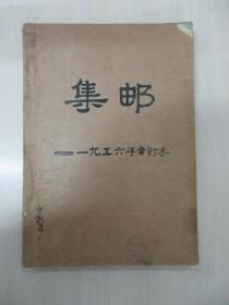 集邮 1956年1-12期 总15-24期 人民邮电出版社 16开平装 附1956总目录