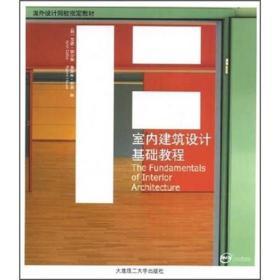 室内建筑设计基础教程:The Fundamentals of Interior Architecture