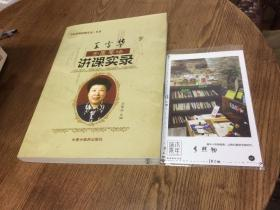 王雪华金匮要略讲课实录