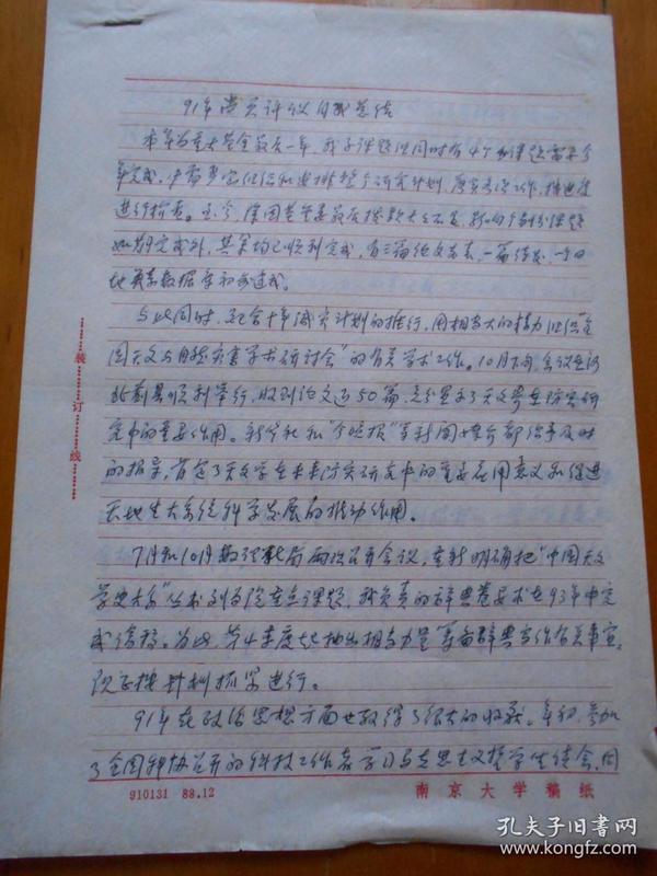 【徐振韬旧藏】中科院紫金山天文台研究员:徐振韬手稿一件