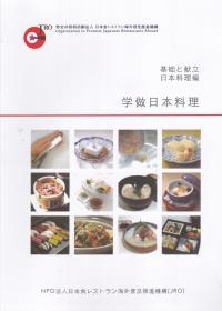 学做日本料理