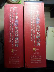 牛津高阶英汉双解词典(第7版)(大字本)