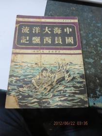 民国旧书2000  《中国海员大西洋飘流记》