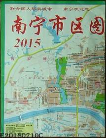 地图-南宁市区图2015