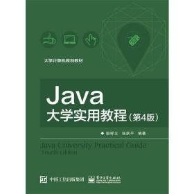 Java大学实用教程(第4版)