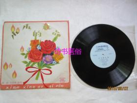 黑胶唱片——小小的礼品 邓韵独唱 汤明钢琴伴奏