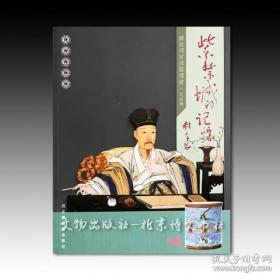 《紫禁城的记忆:图说清宫瓷器档案·文房卷》