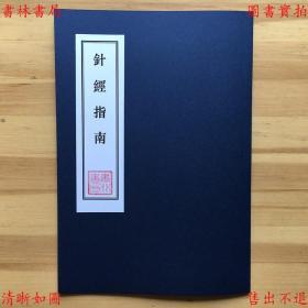 针经指南-窦杰撰-手抄本(复印本)