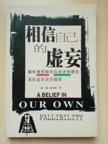 相信自己的虚妄-解析索罗斯的反经济学理念及社会历史