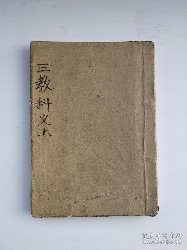 三教科义(三期儒教解岁科)四十五页、近代印刷本、。