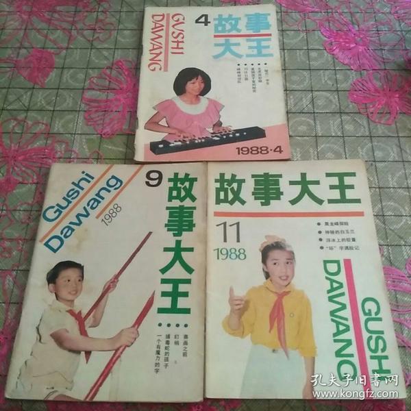 故事大王(1988/4/9/11三册合售):32开外观如图,内干净无勾画,私藏品如图,观图下单不争议。(A一7)