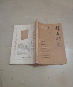 辞书研究 1982年第1期.