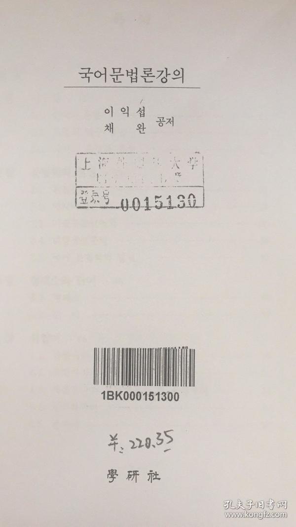 국어문법론강의 国语文法论讲义 复印版
